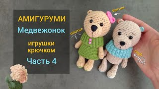 Медвежонок крючком. Видео мастер-класс, схема и описание по вязанию игрушки амигуруми
