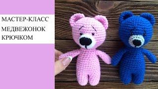 Медвежонок крючком крючком. Видео мастер-класс, схема и описание по вязанию игрушки амигуруми