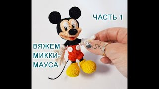 Микки Маус крючком. Видео мастер-класс, схема и описание по вязанию игрушки амигуруми
