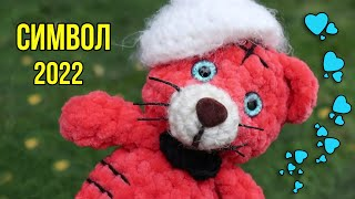 Милашка тигр за полчаса крючком. Видео мастер-класс, схема и описание по вязанию игрушки амигуруми