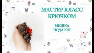 Миниатюрный мишка крючком. Видео мастер-класс, схема и описание по вязанию игрушки амигуруми