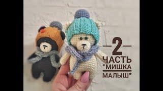 Мишка Малыш крючком. Видео мастер-класс, схема и описание по вязанию игрушки амигуруми
