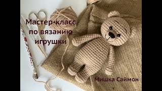 Мишка Саймон крючком. Видео мастер-класс, схема и описание по вязанию игрушки амигуруми