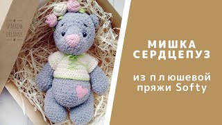 Мишка Сердцепуз крючком. Видео мастер-класс, схема и описание по вязанию игрушки амигуруми