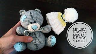 Мишка Тедди крючком. Видео мастер-класс, схема и описание по вязанию игрушки амигуруми