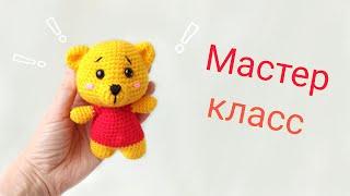 Мишка Вини Пух крючком. Видео мастер-класс, схема и описание по вязанию игрушки амигуруми