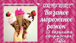 Мороженое рожок  крючком. Видео мастер-класс, схема и описание по вязанию игрушки амигуруми