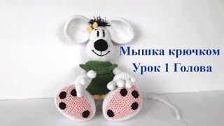 Мышка крючком. Видео мастер-класс, схема и описание по вязанию игрушки амигуруми