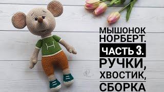 Мышонок Норберт крючком. Видео мастер-класс, схема и описание по вязанию игрушки амигуруми
