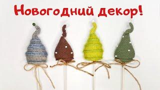 Новогодний декор в виде елочки крючком. Видео мастер-класс, схема и описание по вязанию игрушки амигуруми