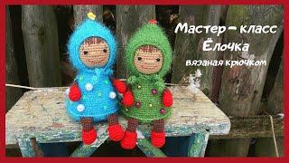 Новогодняя Елочка крючком. Видео мастер-класс, схема и описание по вязанию игрушки амигуруми
