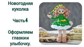 Новогодняя Кукла крючком. Видео мастер-класс, схема и описание по вязанию игрушки амигуруми