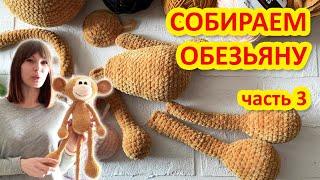 Обезьянка крючком. Видео мастер-класс, схема и описание по вязанию игрушки амигуруми