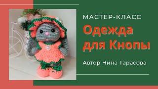 Одежда для Кнопы крючком. Видео мастер-класс, схема и описание по вязанию игрушки амигуруми