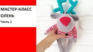 Олень крючком. Видео мастер-класс, схема и описание по вязанию игрушки амигуруми