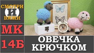 Овечка крючком. Видео мастер-класс, схема и описание по вязанию игрушки амигуруми