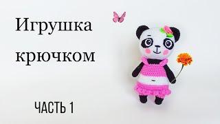 Панда крючком. Видео мастер-класс, схема и описание по вязанию игрушки амигуруми