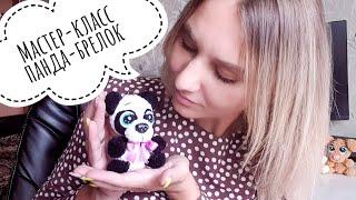 Панда брелок крючком. Видео мастер-класс, схема и описание по вязанию игрушки амигуруми