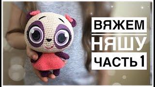 Пандочка Няша крючком. Видео мастер-класс, схема и описание по вязанию игрушки амигуруми