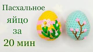 Пасхальное яйцо крючком. Видео мастер-класс, схема и описание по вязанию игрушки амигуруми