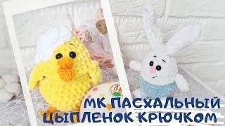 Пасхальный декор яйцо-цыпленок крючком. Видео мастер-класс, схема и описание по вязанию игрушки амигуруми