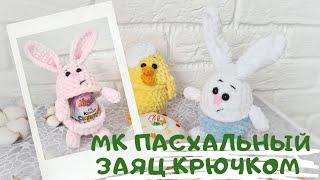 Пасхальный декор яйцо - зайка крючком. Видео мастер-класс, схема и описание по вязанию игрушки амигуруми