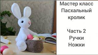Пасхальный кролик крючком. Видео мастер-класс, схема и описание по вязанию игрушки амигуруми