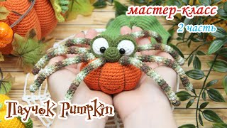 Паучок Pumpkin крючком. Видео мастер-класс, схема и описание по вязанию игрушки амигуруми