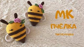 Пчелка -погремушка крючком. Видео мастер-класс, схема и описание по вязанию игрушки амигуруми