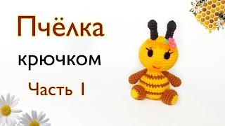 Пчелка крючком. Видео мастер-класс, схема и описание по вязанию игрушки амигуруми