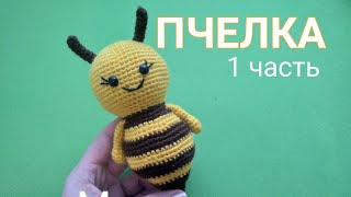 Пчёлка  крючком. Видео мастер-класс, схема и описание по вязанию игрушки амигуруми