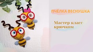 Пчёлка Веснушка крючком. Видео мастер-класс, схема и описание по вязанию игрушки амигуруми