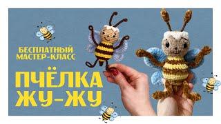 Пчёлка Жу-жу крючком. Видео мастер-класс, схема и описание по вязанию игрушки амигуруми