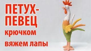 Петух-певец крючком. Видео мастер-класс, схема и описание по вязанию игрушки амигуруми