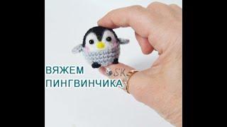 Пингвинчик крючком. Видео мастер-класс, схема и описание по вязанию игрушки амигуруми