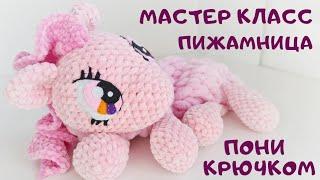 Пижамница Пони крючком. Видео мастер-класс, схема и описание по вязанию игрушки амигуруми