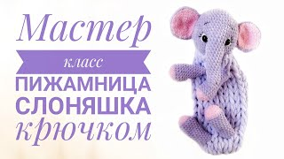 Пижамница слоняшка крючком. Видео мастер-класс, схема и описание по вязанию игрушки амигуруми