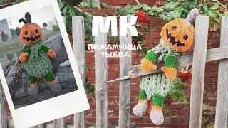Пижамница тыква крючком. Видео мастер-класс, схема и описание по вязанию игрушки амигуруми