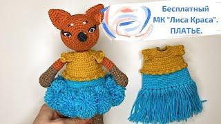 Платье для лисы крючком. Видео мастер-класс, схема и описание по вязанию игрушки амигуруми