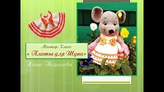 Платье мышке Шуне крючком. Видео мастер-класс, схема и описание по вязанию игрушки амигуруми