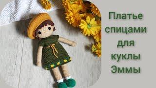 Платье спицами для куклы крючком. Видео мастер-класс, схема и описание по вязанию игрушки амигуруми