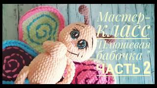 Плюшевая бабочка крючком. Видео мастер-класс, схема и описание по вязанию игрушки амигуруми