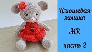 Плюшевая мышка крючком. Видео мастер-класс, схема и описание по вязанию игрушки амигуруми