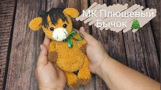 Плюшевый бычок крючком. Видео мастер-класс, схема и описание по вязанию игрушки амигуруми