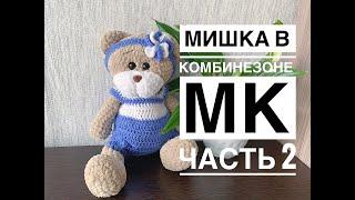 Плюшевый мишка в комбинезоне крючком. Видео мастер-класс, схема и описание по вязанию игрушки амигуруми