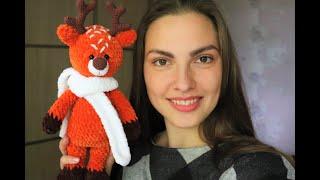 Плюшевый олень крючком. Видео мастер-класс, схема и описание по вязанию игрушки амигуруми