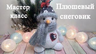Плюшевый снеговик крючком. Видео мастер-класс, схема и описание по вязанию игрушки амигуруми