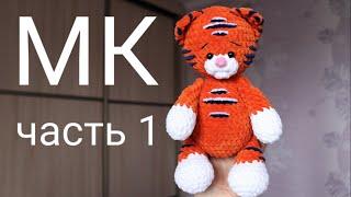 Плюшевый тигрёнок крючком. Видео мастер-класс, схема и описание по вязанию игрушки амигуруми