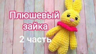 Плюшевый зайчик крючком. Видео мастер-класс, схема и описание по вязанию игрушки амигуруми