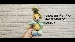 Плюшевый зайка крючком. Видео мастер-класс, схема и описание по вязанию игрушки амигуруми